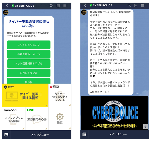 LINE公式アカウント「CYBER POLICE」イメージ(公式発表より)